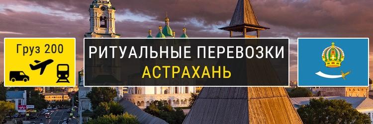 Ритуальные-перевозки-в-Астрахани