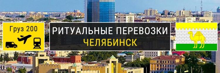 Ритуальные перевозки в Челябинске