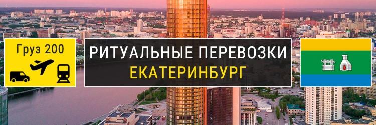 Ритуальные перевозки в Екатеринбурге