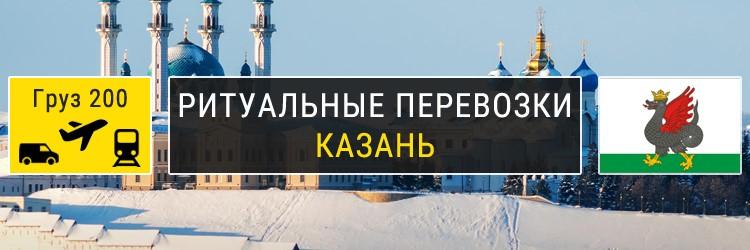 Ритуальные перевозки в Казани