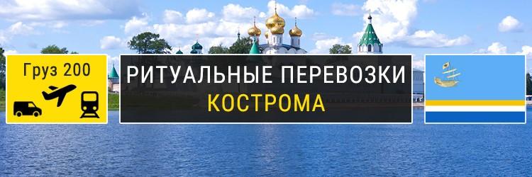 Ритуальные перевозки в Костроме