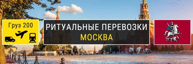 Ритуальные перевозки в Москве