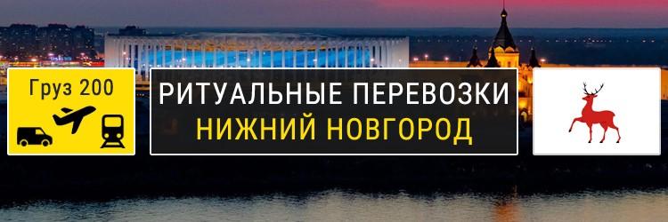 Ритуальные перевозки в Нижнем Новгороде