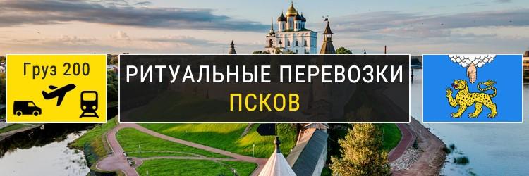 Ритуальные перевозки в Пскове