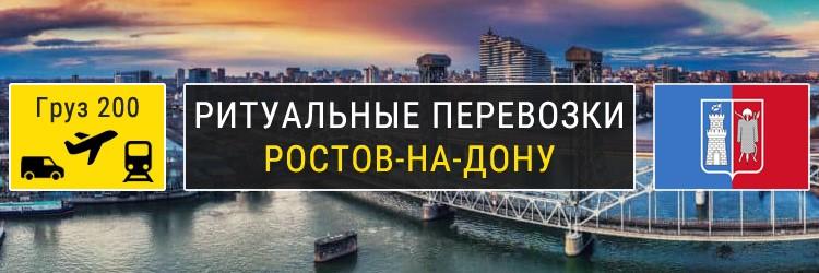 Ритуальные перевозки в Ростове-на-Дону