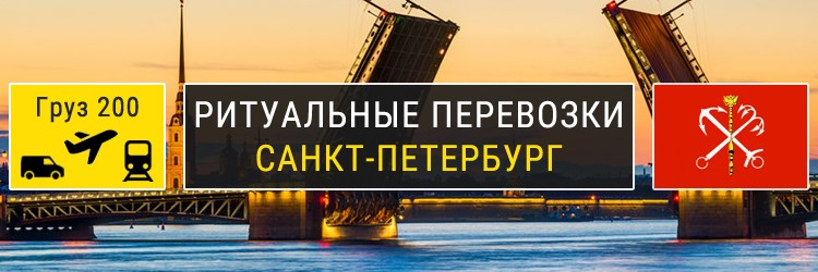 Ритуальные перевозки в Санкт-Петербурге