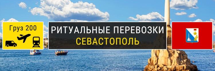 Ритуальные перевозки в Севастополе
