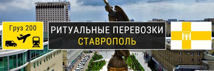 Ритуальные перевозки в Ставрополе
