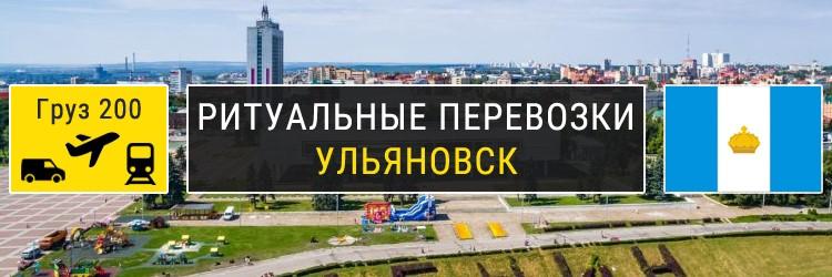 Ритуальные перевозки в Ульяновске