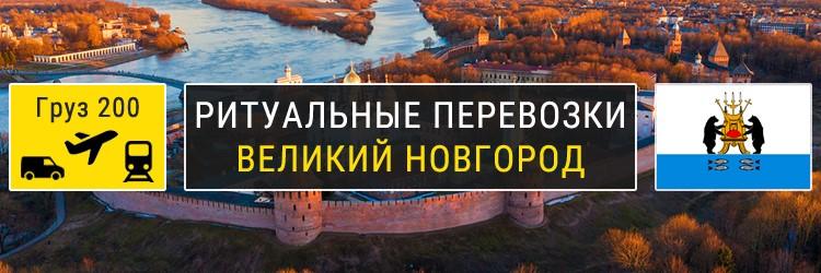 Ритуальные перевозки в Великом Новгороде