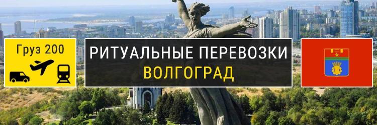 Ритуальные перевозки в Волгограде