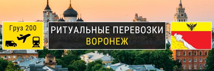 Ритуальные перевозки в Воронеже