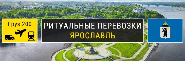 Ритуальные перевозки в Ярославле