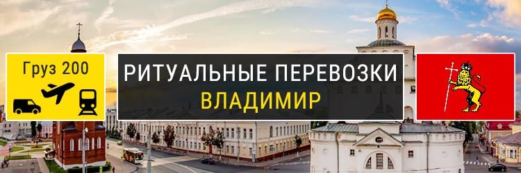 Ритуальные перевозки во Владимире