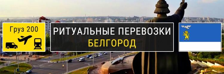 Ритуальные-перевозки-в-Белгороде